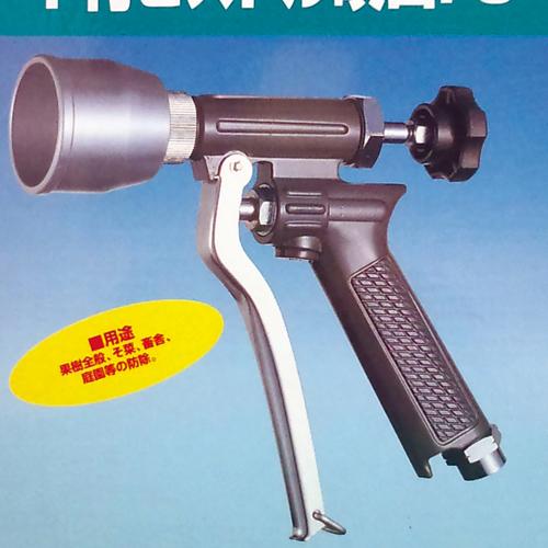 ピストル噴口フード付 FS-1
