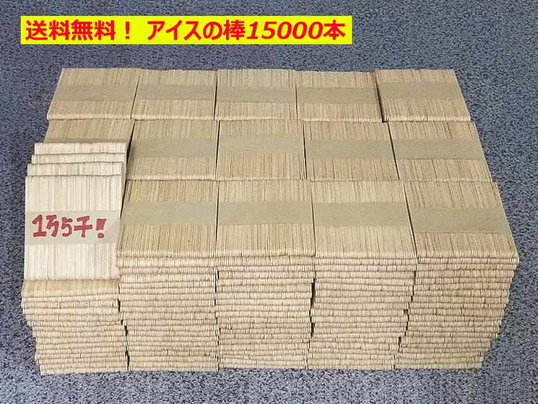 アイスの棒 工作用 15000本【送料無料】まとめ買い 激安 B級品