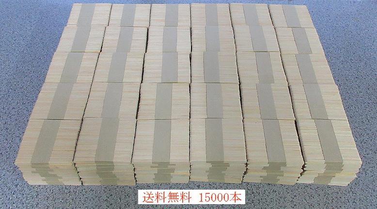 ブラジリアンワックス スパチュラ 15000本【B級品】【送料無料】