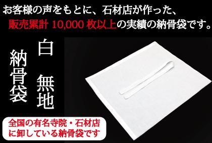 納骨袋 無地 【100枚セット】 天然綿100% しっかり厚手・高密度タイプ・粉骨もこぼれない 高密度白綿生地製 個包装品 法人対応 大量注文対応