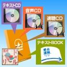 衛生管理者 参考書 本 試験 濃縮!衛生管理者一括(音声CD+テキストデータCD+テキストBOOK+速聴+ドリル)