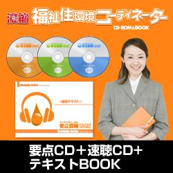 福祉住環境コーディネーター 本 参考書 試験-ギュギュッと要点を濃縮!福祉住環境コーディネーター 3・2級ダブル合格コース(要点CD+テキストBOOK+速聴CD)