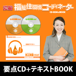 福祉住環境コーディネーター 本 参考書 試験 ギュギュッと要点を濃縮!福祉住環境コーディネーター 3・2級ダブル合格コース(要点CD+テキストBOOK)