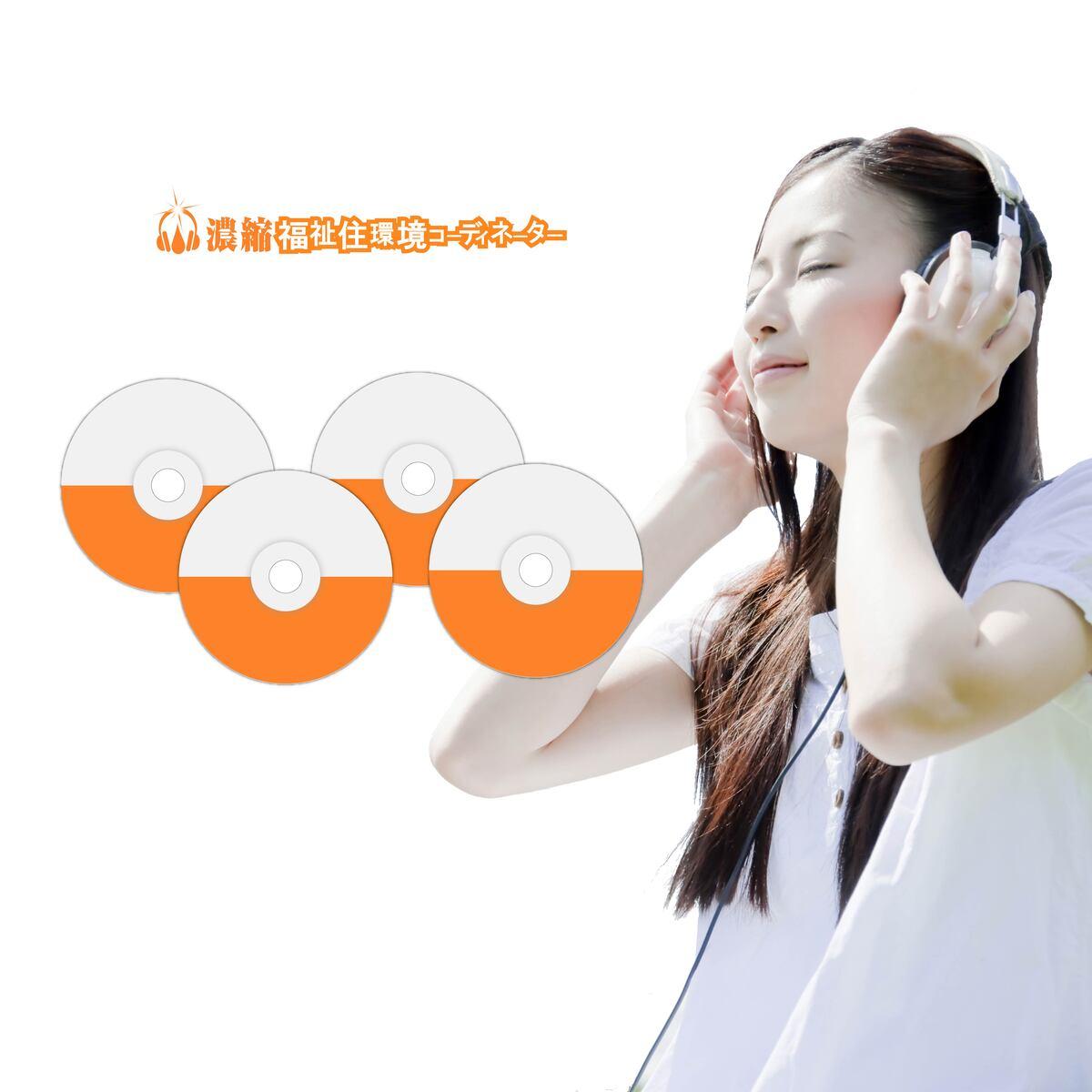 濃縮!福祉住環境コーディネーター 3・2級ダブル合格コース(要点CD+速聴CD)