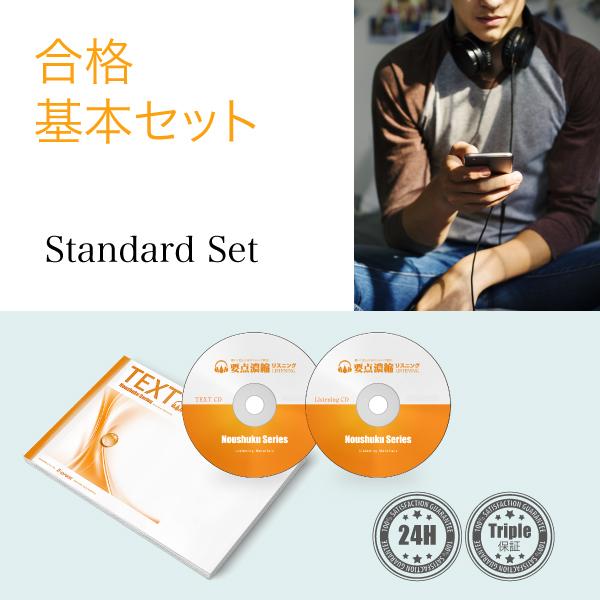 賃貸不動産経営管理士 試験 参考書 本 基本セット(音声CD+テキストBOOK)[HUDOU11002]