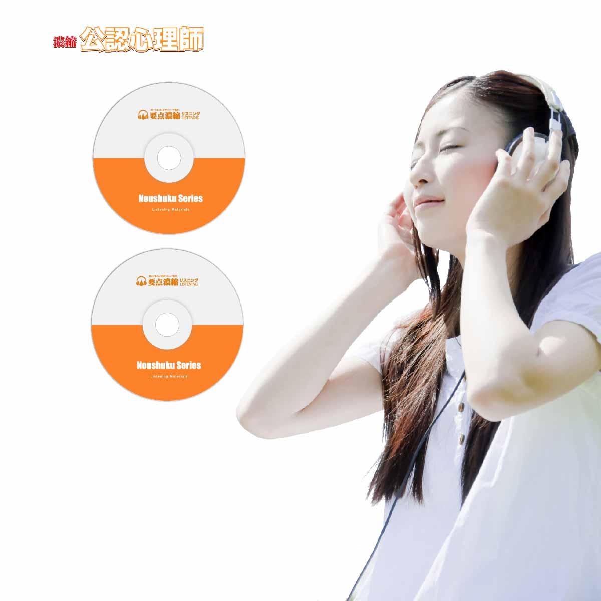 濃縮!公認心理士 リスニングセット(音声CD+テキストデータCD)