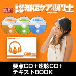認知症ケア-ギュギュッと要点を濃縮!認知症ケア専門士(要点CD+テキストBOOK+速聴CD)