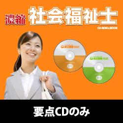 社会福祉士 2021 参考書 試験 -音声CD ギュギュッと要点を濃縮!社会福祉士(要点濃縮CDのみ)