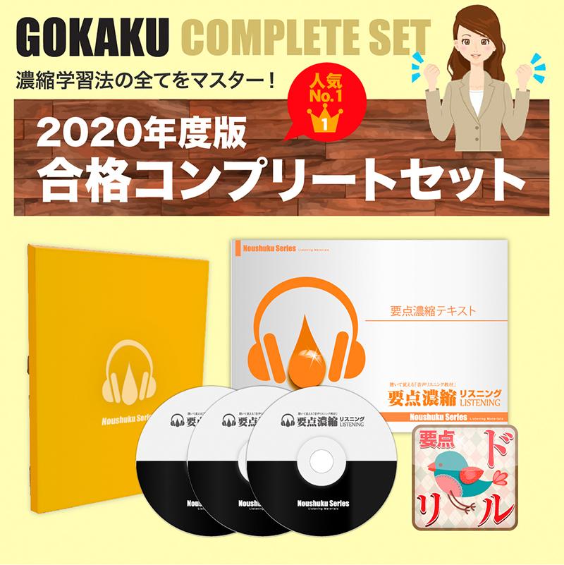 登録販売者 試験 参考書 本 合格 2020年度コンプリートセット[TOURO11003]