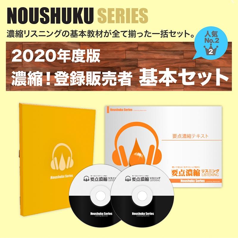 登録販売者 本 参考書 試験対策 2020年度 基本セット 音声CD テキストBOOK [TOURO11002]