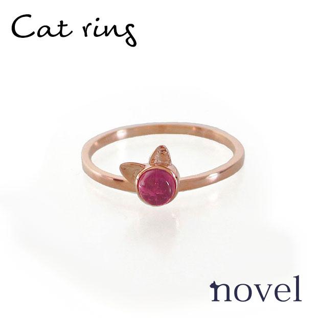 猫耳K10PGリング ピンクトルマリン猫リング10月誕生石リング ピンクトルマリンリング 猫指輪誕生日プレゼント 猫アクセサリー novel ノベル