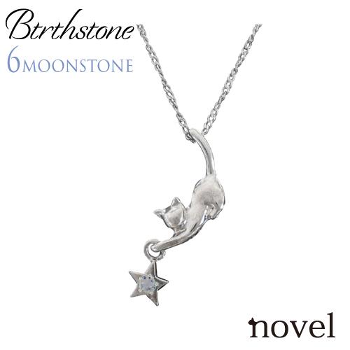 星運ぶ猫ネックレス 6月誕生石 ムーンストーン 誕生日 記念日プレゼント女性猫ねこネックレス 猫アクセサリー novel ノベル