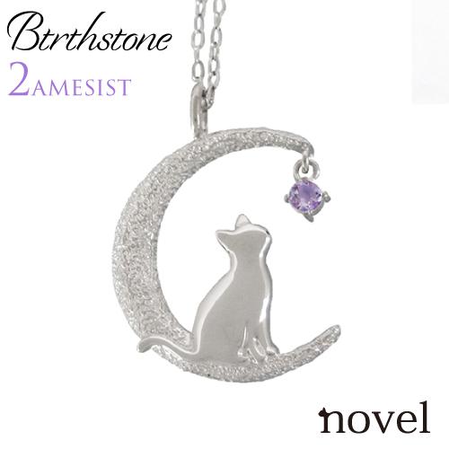 月猫ネックレス 2月誕生石 アメジスト猫ペンダント猫ジュエリーレディース猫 ネックレス 誕生日プレゼント猫アクセサリー novel ノベル