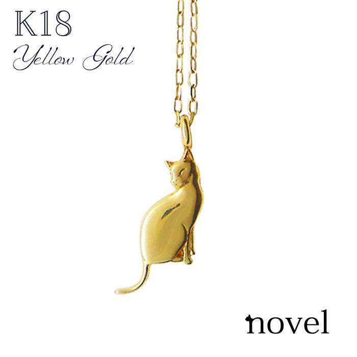みかえり猫 K18イエローゴールドネックレス K18YG猫ペンダント 猫ネックレス レディースプレゼント 猫アクセサリー ノベル