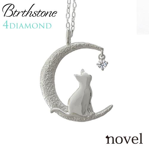 月猫ネックレス 4月誕生石 ダイヤモンド 猫ペンダント 猫ジュエリーレディース 猫 ネックレス 誕生日プレゼント猫アクセサリー novel ノベル