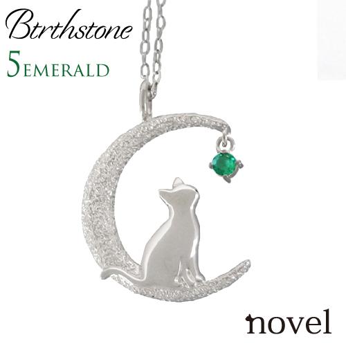 月猫ネックレス 5月誕生石 エメラルド猫ペンダント 猫ジュエリーレディース 誕生日 プレゼント 猫アクセサリー novel ノベル