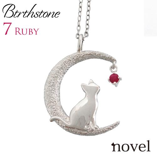 月猫ネックレス 7月誕生石 ルビー 猫ペンダント猫ジュエリー レディース ネコネックレス 誕生日 プレゼント猫アクセサリー novel ノベル