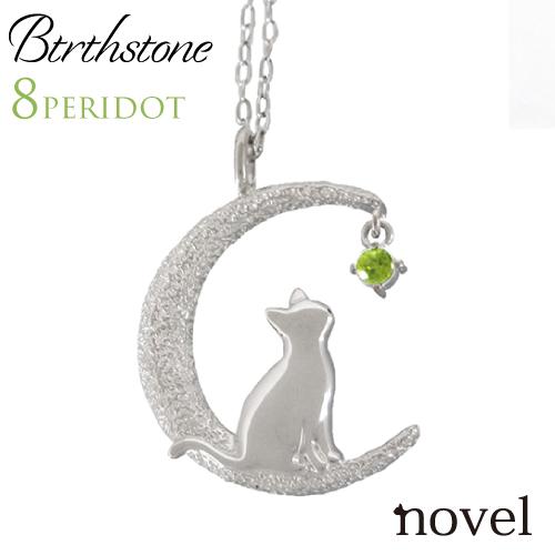 月猫ネックレス 8月誕生石 ペリドット猫ペンダント 猫ジュエリーレディース プレゼント 猫 ネックレス猫アクセサリー novel ノベル