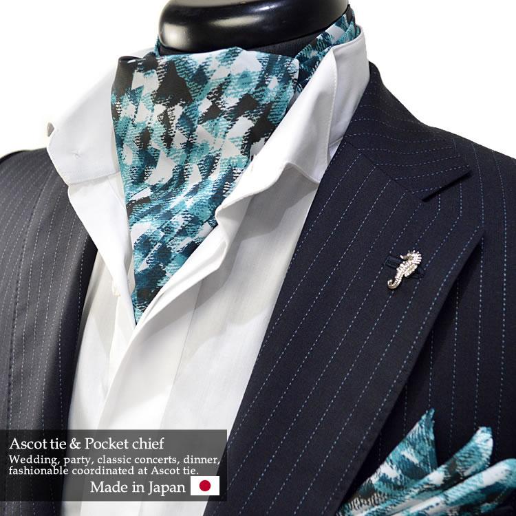 アスコットタイ&チーフセット【ストールタイプ】グリーン エメラルドブルー 幾何学【un046 86107087】日本製 昼の礼装 結婚式 お色直し メンズ2次会 パーティー 新郎の装い ゲスト メンズ 夏 クルージング 青 ドレスコード サムシングブルー