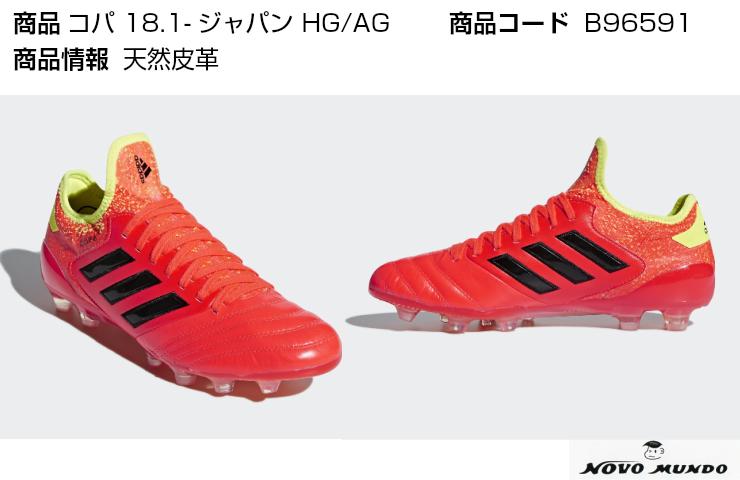 コパ18.1ジャパンHG/AG B96591