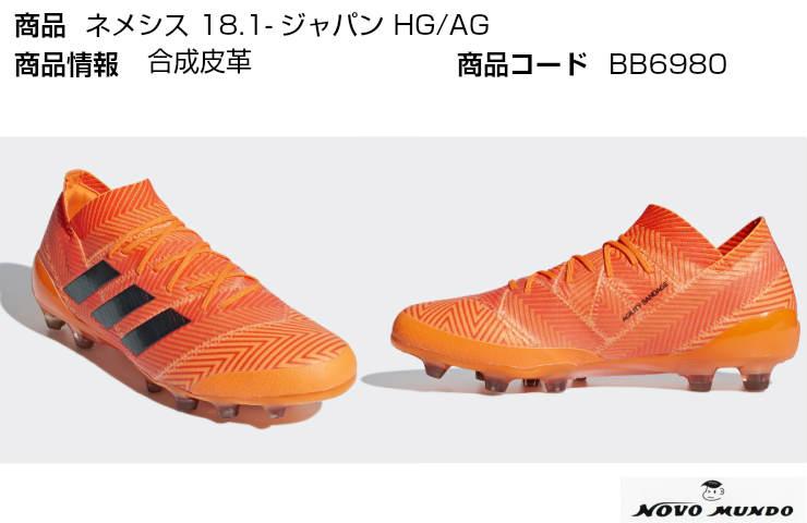 ネメシス 18.1-ジャパン HG/AG BB6980