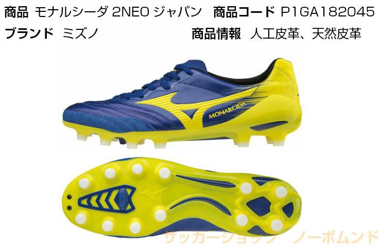 モナルシーダNEOジャパン P1GA182045