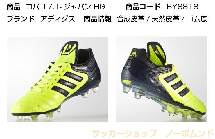 コパ17.1ジャパンHG BY8818