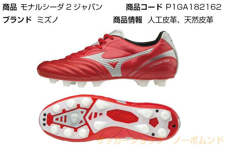 モナルシーダ2ジャパン P1GA182162