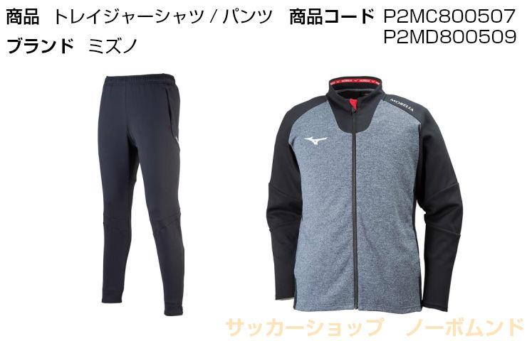 トレイジャーシャツ/パンツ P2MC800507/P2MD800509
