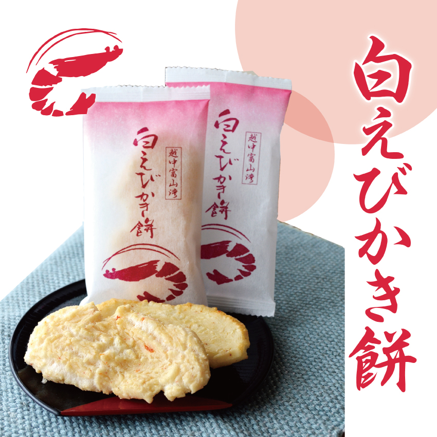 白 えび かき餅 【楽天市場】白えびかき餅の通販