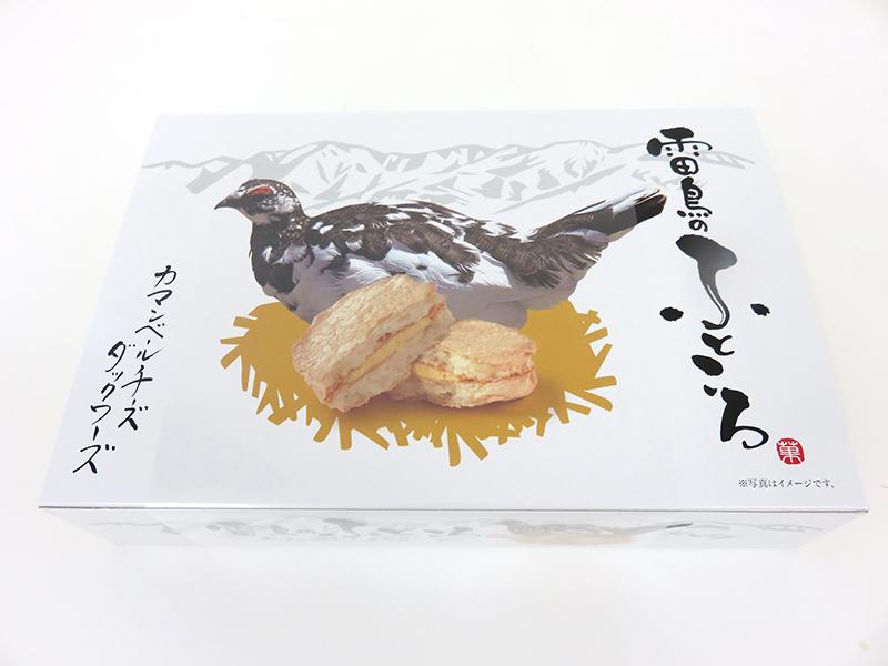 雷鳥のふところ カマンベールチーズダックワーズ(個包装8個入)