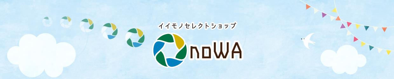 イイモノセレクトショップnoWA:生産者と消費者を笑顔の輪で繋ぎたい!富山発のイイモノご紹介します。