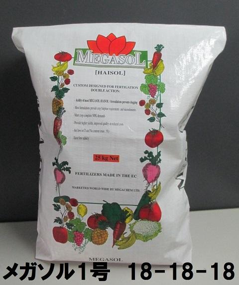 N-P-K:18-18-18  生育初期適用  メガソル1号 25kg 水溶性専用複合肥料 【送料無料】
