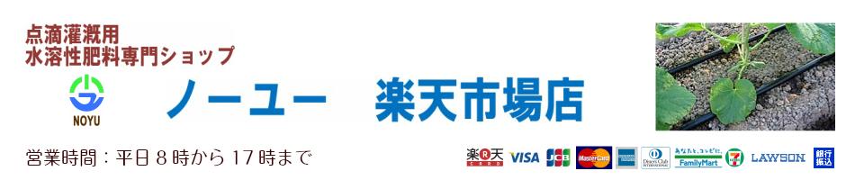 ノーユー楽天市場店:水溶性肥料を販売する会社