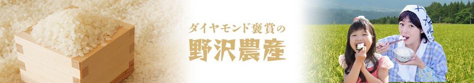 ダイヤモンド褒賞の野沢農産:高橋義三の作る 野沢温泉村産のうんめぇ米はコチラ!