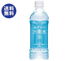 【送料無料】【2ケースセット】奥長良川名水 水素水36 ブルー 500mlペットボトル×24本入×(2ケース) ※北海道・沖縄は別途送料が必要。