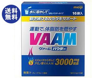 送料無料 明治 ヴァーム パウダー 10.5g×16袋×12箱入 ※北海道・沖縄は配送不可。