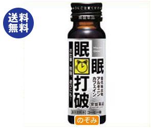 送料無料 常盤薬品 眠眠打破(ミンミンダハ) 50ml瓶×50本入 ※北海道・沖縄は配送不可。