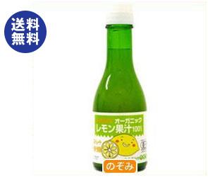 【送料無料】【2ケースセット】光食品 オーガニックレモン果汁 180ml瓶×12本入×(2ケース) ※北海道・沖縄は別途送料が必要。