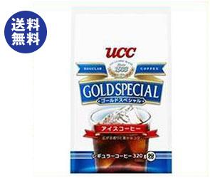 送料無料 【2ケースセット】UCC ゴールドスペシャル アイスコーヒー 320g袋×12(6×2)袋入×(2ケース) ※北海道・沖縄は配送不可。