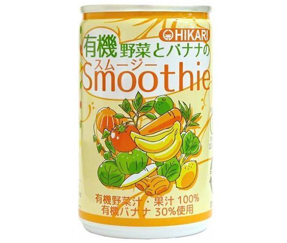 送料無料 【2ケースセット】光食品 有機野菜とバナナのスムージー 160g缶×30本入×(2ケース) ※北海道・沖縄は配送不可。