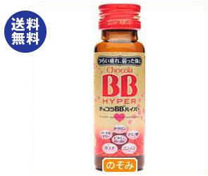 【送料無料】エーザイ チョコラBB ハイパー 50ml瓶×50本入 ※北海道・沖縄は別途送料が必要。