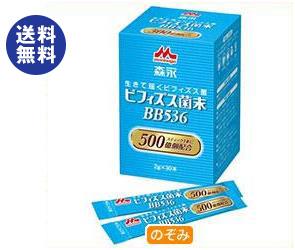 【送料無料】【2ケースセット】クリニコ ビフィズス菌末BB536 2g×30本×1箱入×(2ケース) ※北海道・沖縄は別途送料が必要。