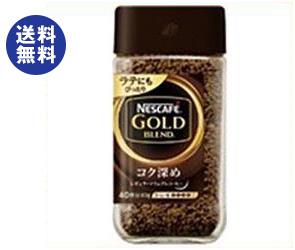 【送料無料】ネスレ日本 ネスカフェ ゴールドブレンド コク深め 80g瓶×24本入 ※北海道・沖縄は別途送料が必要。