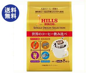 送料無料 【2ケースセット】日本ヒルスコーヒー ヒルス シングルオリジンセレクション 80g(10g×8P)×24(12×2)袋入×(2ケース) ※北海道・沖縄は配送不可。
