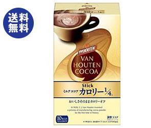【送料無料】片岡物産 バンホーテン ミルクココア カロリー1/4 10.0g×10本×32個入 ※北海道・沖縄は別途送料が必要。