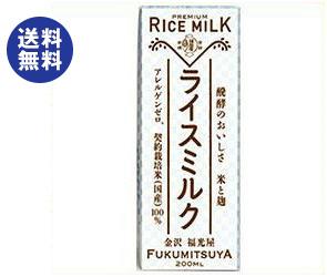 送料無料 福光屋 プレミアム ライスミルク 200ml紙パック×24本入 ※北海道・沖縄は別途送料が必要。