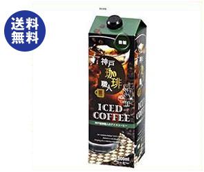 送料無料 【2ケースセット】日米珈琲 神戸珈琲職人 リキッドアイスコーヒー 微糖 1000ml紙パック×12本入×(2ケース) ※北海道・沖縄は配送不可。