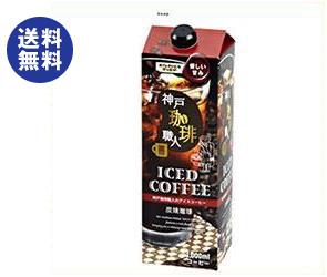 送料無料 【2ケースセット】日米珈琲 神戸珈琲職人 リキッドアイスコーヒー 優しい甘み 1000ml紙パック×12本入×(2ケース) ※北海道・沖縄は配送不可。