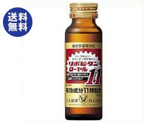 【送料無料】大正製薬 リポビタンローヤル11 50ml瓶×60(10×6)本入 ※北海道・沖縄は別途送料が必要。